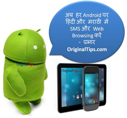 Read Devnagri, Hindi and Marathi (Unicode) Messages and Websites in Android Mobile Phones and Tablets ?